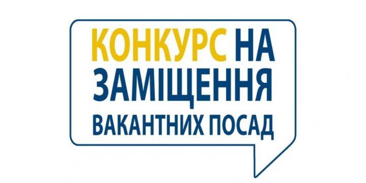 Оголошення! Конкурс на заміщення вакантних наукових посад у ДНДЕКЦ МВС України