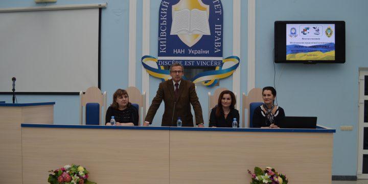 ІІІ Всеукраїнська науково-практична конференція «Теорія і практика судової експертизи і криміналістики»