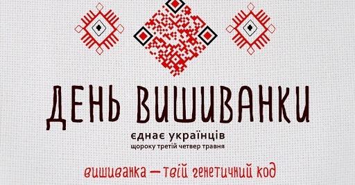 21 травня – День вишиванки!