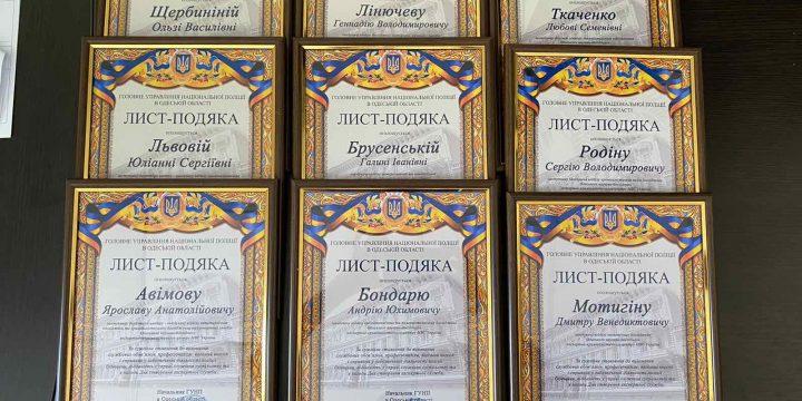 Керівництво ГУНП в Одеській області привітало колектив Одеського НДЕКЦ МВС з 20-річчям Експертної служби МВС