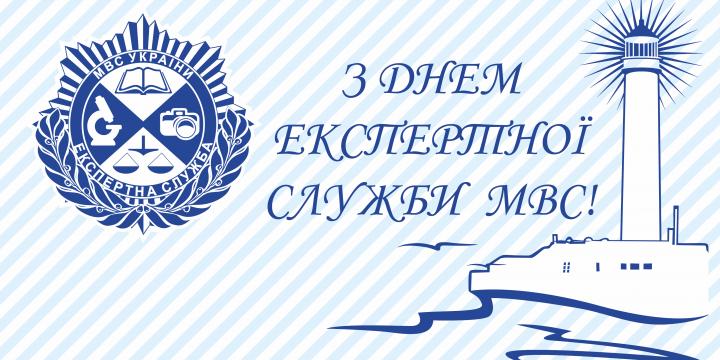 20-річниця створення Експертної служби  МВС