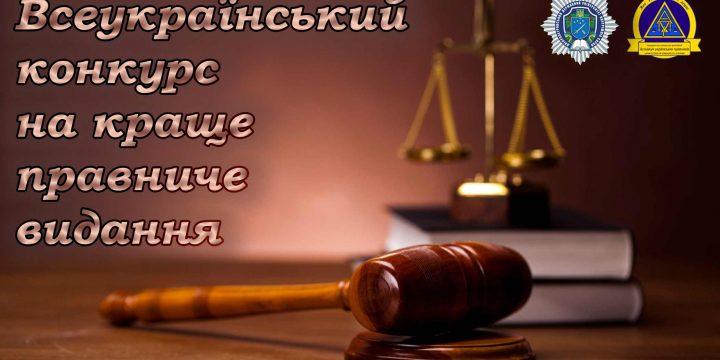 Наукові досягнення наших  працівників: перемога у Всеукраїнському конкурсі на краще правниче видання
