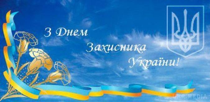 Вітаємо з Днем захисника України та Святом Покрови Пресвятої Богородиці
