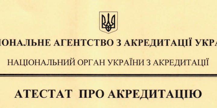 ОДЕСЬКИМ НДЕКЦ МВС УКРАЇНИ ОТРИМАНО АТЕСТАТ АКРЕДИТАЦІЇ ЗА МІЖНАРОДНИМ СТАНДАРТОМ ДСТУ ISO/IEC 17025:2017.
