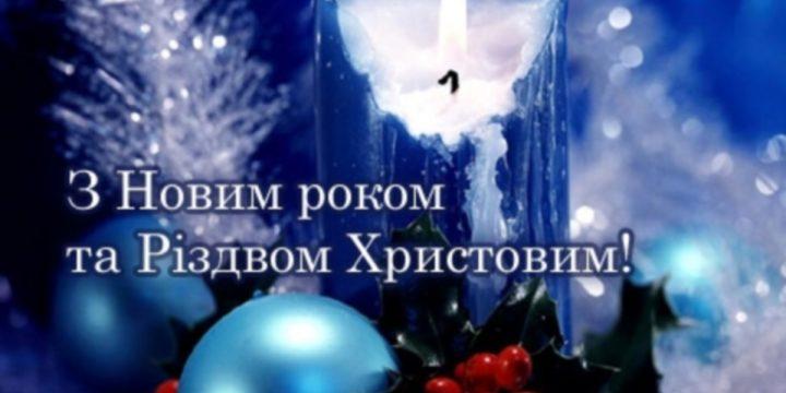 Щиросердно вітаємо Вас з Новим 2021 роком та Різдвом Христовим!